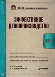 Эффективное делопроизводство ISBN 978-5-91180-961-4