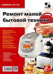 Ремонт малой бытовой техники ISBN 978-5-91359-149-4