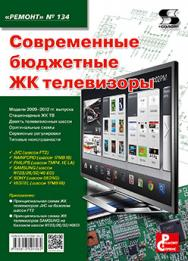 Современные бюджетные ЖК телевизоры ISBN 978-5-91359-156-2