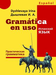 Gramatica en uso. Испанский язык. Практическая грамматика ISBN 978-5-914113-025-8