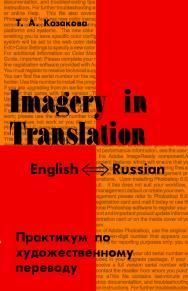Imagery in Translation. Практикум по художественному переводу. ISBN 978-5-91413-035-7