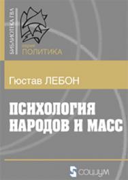 Психология народов и масс ISBN 978-5-91603-027-3