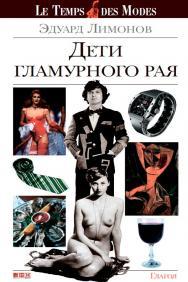 Дети гламурного рая: О моде, стиле и путешествиях. — (Серия «Le Temps des Modes»). ISBN 978-5-91671-002-1