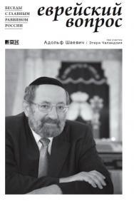 Еврейский вопрос: Беседы с главным раввином России ISBN 978-5-91671-088-5