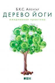 Дерево йоги. Ежедневная практика / Пер с англ. ISBN 978-5-91671-329-9