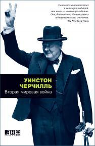 Вторая мировая война: Ад на земле ISBN 978-5-91671-352-7