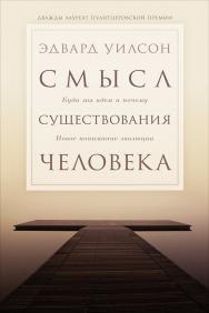 Смысл существования человека / Пер. с англ. ISBN 978-5-91671-434-0