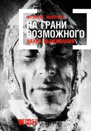 На грани возможного: Наука выживания / Пер. с англ. — 4-е изд. ISBN 978-5-91671-548-4
