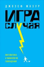 Игра случая. Математика и мифология совпадения / Пер. с англ. ISBN 978-5-91671-636-8