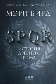 SPQR: История Древнего Рима / Пер. с англ. ISBN 978-5-91671-639-9