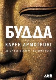 Будда / Пер. с англ. — 3-е изд. ISBN 978-5-91671-684-9