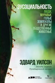 Эусоциальность: Люди, муравьи, голые землекопы и другие общественные животные / Пер. с англ. ISBN 978-5-91671-697-9