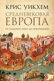 Средневековая Европа: От падения Рима до Реформации /Пер. с англ. ISBN 978-5-91671-712-9