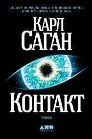 Контакт: роман / Пер. с англ. ISBN 978-5-91671-761-7