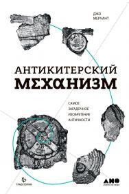 Антикитерский механизм: Самое загадочное изобретение Античности / Пер. с англ. ISBN 978-5-91671-767-9