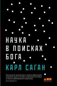 Наука в поисках Бога / Пер. с англ. ISBN 978-5-91671-780-8