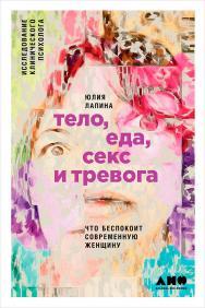 Тело, еда, секс и тревога: Что беспокоит современную женщину. Исследование клинического психолога ISBN 978-5-91671-782-2