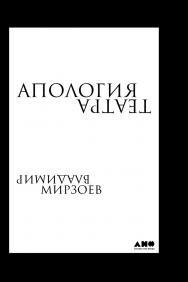 Апология театра ISBN 978-5-91671-845-4