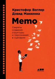 Memo: Секреты создания структуры и персонажей в сценарии / Пер. с англ. ISBN 978-5-91671-851-5