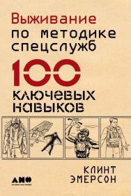 Выживание по методике спецслужб. 100 ключевых навыков / Пер. с англ. — 3-е изд. ISBN 978-5-91671-880-5