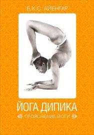 Йога Дипика: прояснение йоги / Пер. с англ. — 7-е изд. ISBN 978-5-91671-908-6