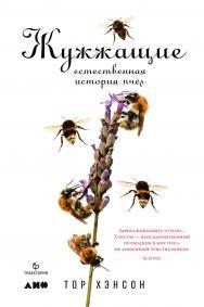 Жужжащие. Естественная история пчёл / Пер. с англ. ISBN 978-5-91671-960-4