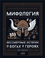 Мифология. Бессмертные истории о богах и героях ISBN 978-5-91671-971-0