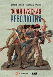 Французская революция.  — (Серия «Библиотека ПостНауки»). ISBN 978-5-91671-975-8