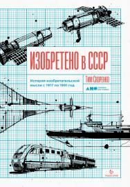 Изобретено в СССР: История изобретательской мысли с 1917 по 1991 год ISBN 978-5-91671-988-8