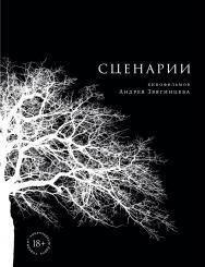 Сценарии кинофильмов Андрея Звягинцева ISBN 978-5-91671-991-8