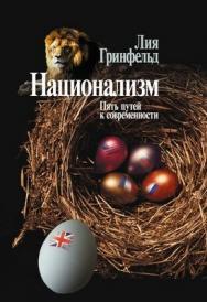 Национализм. Пять путей к современности ISBN 978-5-9292-0164-6
