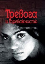 Тревога и тревожность ISBN 978-5-9292-0167-7