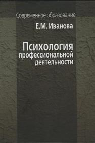 Психология профессиональной деятельности ISBN 978-5-9292-0204-9