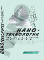 Нанотехнологии и специальные материалы: учебное пособие для вузов ISBN 978-5-93808-177-2