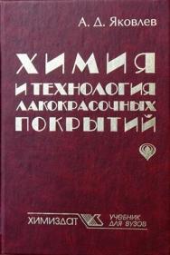 Химия и технология лакокрасочных покрытий: учебник для вузов ISBN 978-5-93808-181-9