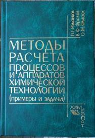 Методы расчета процессов и аппаратов химической технологии (примеры и задачи): учебное пособие для вузов ISBN 978-5-93808-182-6