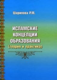 Исламские концепции образования (теория и практика) ISBN 978-5-93883-132-2