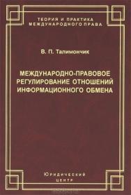 Международно-правовое регулирование отношений информационного обмена ISBN 978-5-94201-626-5