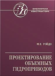 Проектирование объемных гидроприводов ISBN 978-5-94275-427-3