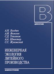 Инженерная экология литейного производства ISBN 978-5-94275-523-2