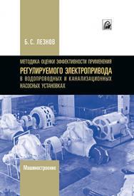 Методика оценки эффективности применения регулируемого электропривода в водопроводных и канализационных насосных установках ISBN 978-5-94275-573-7