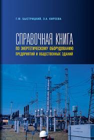 Справочная книга по энергетическому оборудованию предприятий и общественных зданий ISBN 978-5-94275-574-4