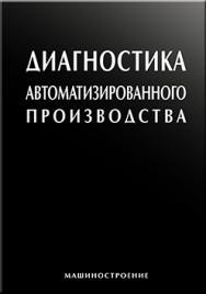 Диагностика автоматизированного производства ISBN 978-5-94275-578-2