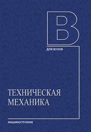 Техническая механика: в 4 кн. Кн. 2. Сопротивление материалов ISBN 978-5-94275-604-8