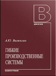 Гибкие производственные системы: учебное пособие ISBN 978-5-94275-620-8