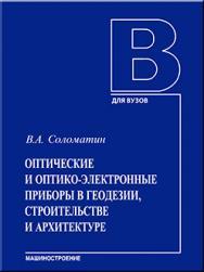 Оптические и оптико-электронные приборы в геодезии, строительстве и архитектуре: учебное пособие ISBN 978-5-94275-661-1