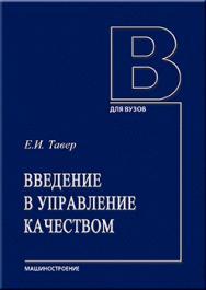 Введение в управление качеством: учебное пособие ISBN 978-5-94275-666-6