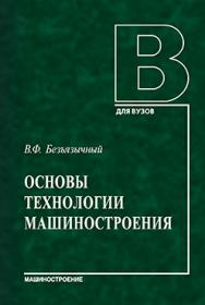 Основы технологии машиностроения: учебник для вузов ISBN 978-5-94275-669-7
