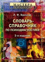 Словарь-справочник по психодиагностике. 3-е изд. ISBN 978-5-94723-387-2