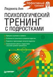 Психологический тренинг с подростками ISBN 978-5-94723-492-3